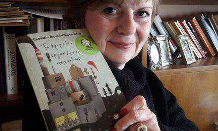 Αγρίνιο: Eκδηλώσεις με αφορμή την Παγκόσμια Ημέρα Βιβλίου!