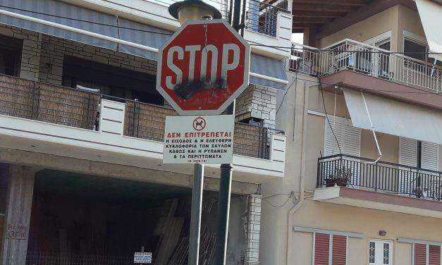 Αυτές τις πινακίδες ποιος τις τοποθέτησε στο Αγρίνιο;