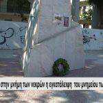 Αγρίνιο: Ντροπή για την εγκατάλειψη του μνημείου των 120 -Στεφάνια από  ΚΚΕ και ΠΕΑΕΑ (ΒΙΝΤΕΟ)
