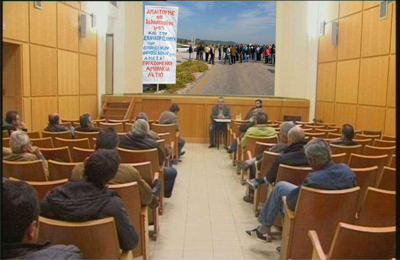 Αγρίνιο: Παράσταση διαμαρτυρίας από την Ένωση Οικοδόμων στo ΙΚΑ την Τρίτη