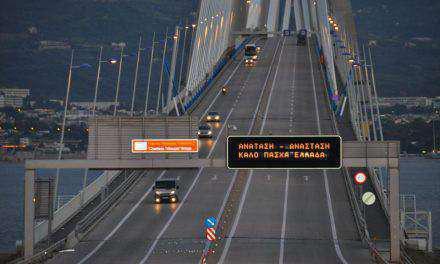 10.000 περισσότερα οχήματα πέρασαν το ΠΑΣΧΑ από τη γέφυρα Ρίου-Αντιρρίου!