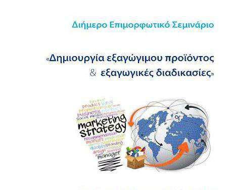 Σεμινάριο: «Δημιουργία εξαγώγιμου προϊόντος & εξαγωγικές διαδικασίες»