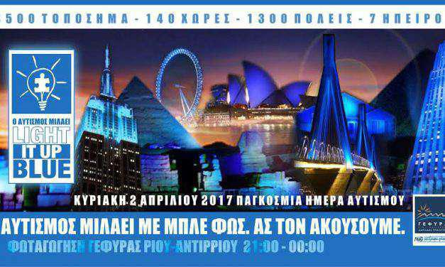 Η Γέφυρα Ρίου -Αντιρρίου φωταγωγείται με μπλε φως για την Παγκόσμια ημέρα αυτισμού