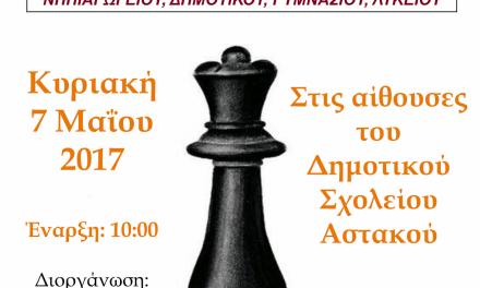 Αστακός: 1ο μαθητικό πρωτάθλημα σκακιού