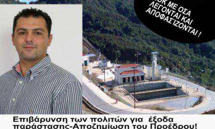 Δήμος Αγρινίου: Νέα βάρη στις «πλάτες» των πολιτών!