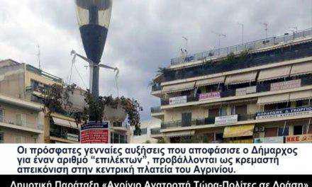 Τραπεζιώτης σε Παπαναστασίου: «Εκτεθειμένες σχεδόν όλες οι Αντιδημαρχίες-Πρόκειται περί κατορθώματος! «