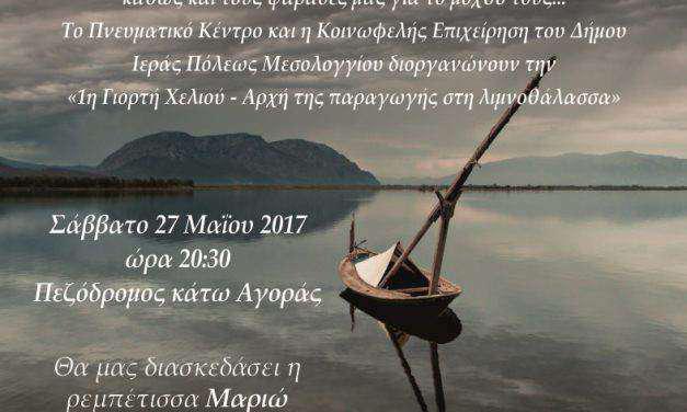 Γιορτή αφιερωμένη στους ανθρώπους και την παραγωγή της Λιμνοθάλασσας το Σάββατο 27 Μαΐου