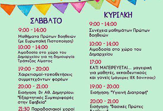 Βόνιτσα: Διοργάνωση 1ου Φεστιβάλ υγείας, ευζωίας και πολιτισμού!