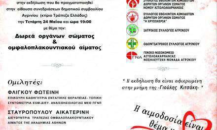 Εκδήλωση για τη δωρεά οργάνων στο Αγρίνιο