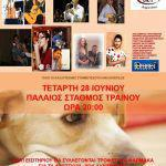 Αγρίνιο: Συναυλία για τα αδέσποτα ζώα συντροφιάς στις 28 Ιουνίου
