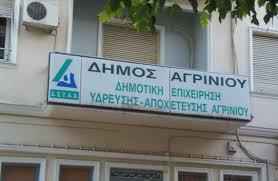 ΔΕΥΑ Αγρινίου: Προμήθεια 7 οχημάτων και ορισμός θέσης Αναπληρωτή Διευθυντή