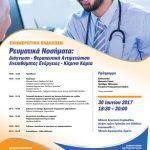 Εκδήλωση για τα ρευματικά νοσήματα στο Αγρίνιο