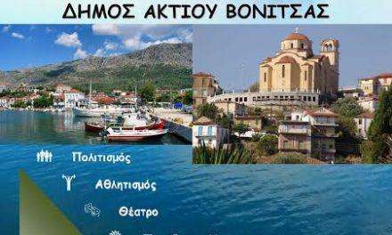 Δήμος Ακτίου-Βόνιτσας: «θερινές αποδράσεις πολιτισμού 2017»-Δείτε το πρόγραμμα αναλυτικά