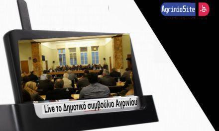 Δείτε ζωντανά τη συνεδρίαση του Δημοτικού Συμβουλίου Αγρινίου