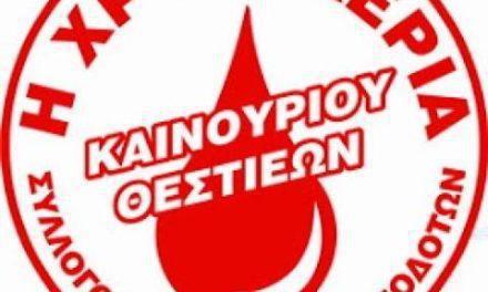 Εκδηλώσεις στο Καινούργιο στις 18 Ιουνίου με αφορμή την παγκόσμια ημέρα εθελοντή αιμοδότη