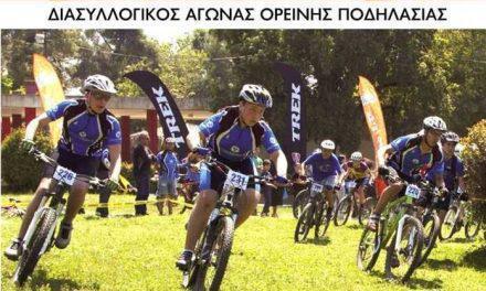 «Agrinio MTB Race» στο Δημοτικό Πάρκο