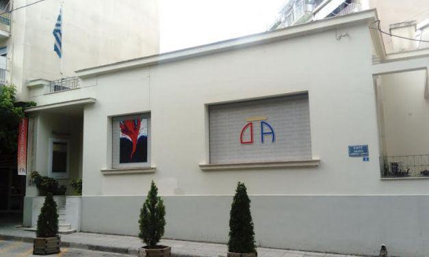 """""""Το χτες & το σήμερα – αέναη συνομιλία τέχνης"""" στη Δημοτική Πινακοθήκη Αγρινίου"""