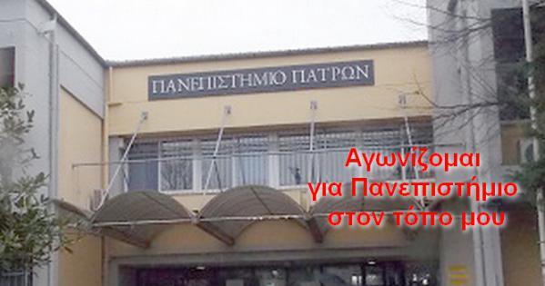 Νέες πρωτοβουλίες για την επανίδρυση του Πανεπιστημίου Δυτικής Ελλάδος