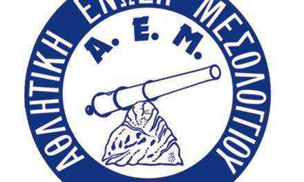 ΑΕΜ: Γενική Συνέλευση το Σάββατο