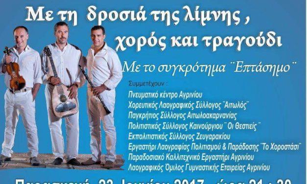 ΓΕΑ: μουσικοχορευτική γιορτή στην Τριχωνίδα
