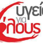 Αγρίνιο: «Υλοποίηση Προγράμματος Υγεία για Όλους»
