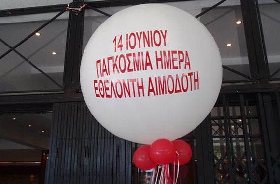 Αγρίνιο: 4ήμερες εκδηλώσεις για την ''Εβδομάδα Εθελοντή Αιμοδότη''-δείτε το πρόγραμμα
