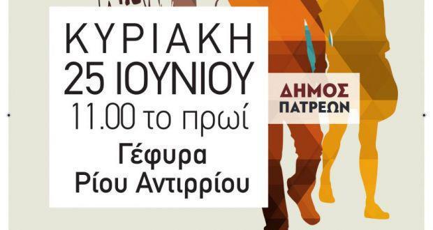 Δείτε σε ζωντανή μετάδοση  την πορεία κατά της ανεργίας στη γέφυρα Ρίου-Αντιρρίου
