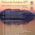 Αλλαγές στο Πρόγραμμα εκδηλώσεων «Πολιτιστικό καλοκαίρι 2017»