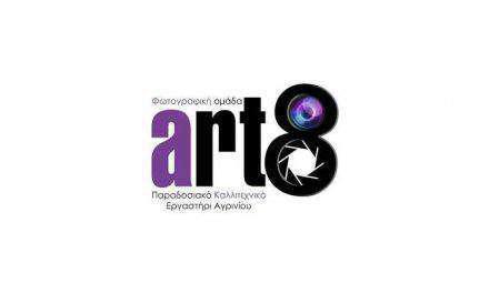 5η ετήσια έκθεση Φωτογραφίας της Ομάδας art8