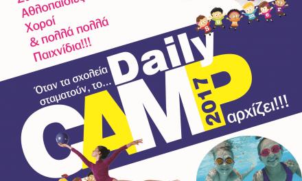 Daily Camp 2017 στο ΔΑΚ
